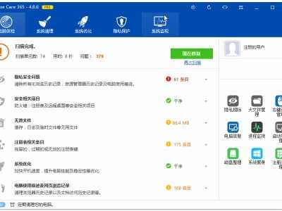 wise care 365绿色 Wise Care 365 Pro v5.4.3.539
